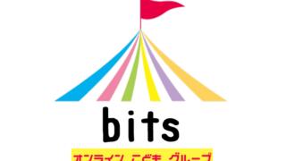 プレスリリース 『 bitsオンラインこどもグループ』を設立しました