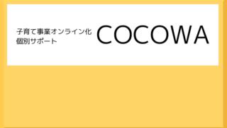 プレスリリース 事業者向けのオーダーメイドサポート『COCOWA』を開始