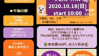10/18新しい形のおうち時間「bitsオンラインハロウィンフェスティバル2020」